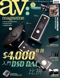 AV magazine雙周刊 592期 2014/04/25