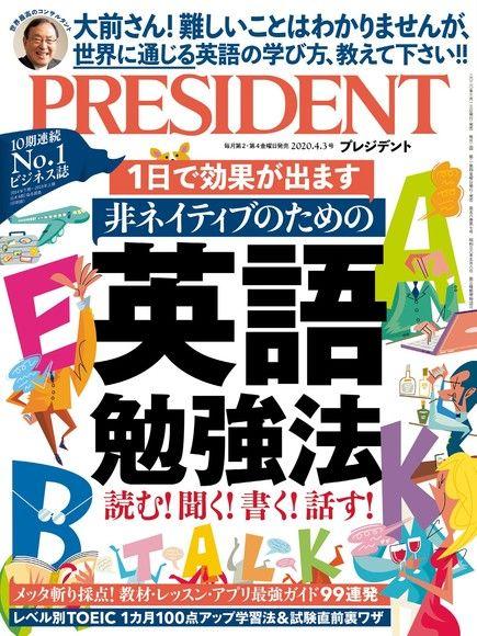 PRESIDENT 2020年4.3號 【日文版】