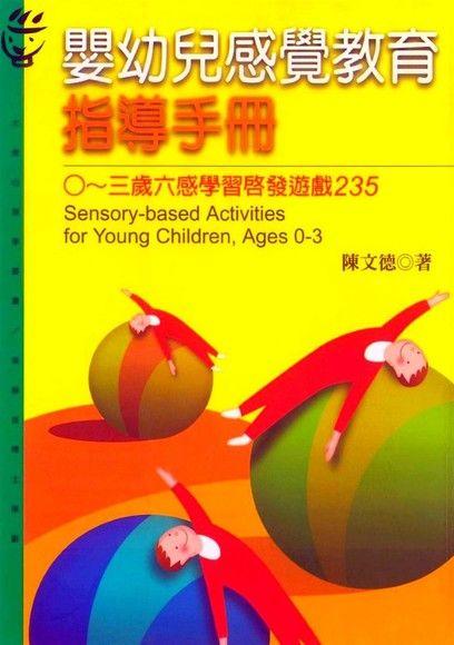 嬰幼兒感覺教育指導手冊:0-3歲六感學習啟發遊戲