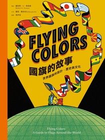 Flying Colors國旗的故事
