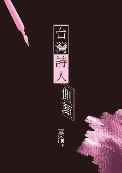 台灣詩人側顏