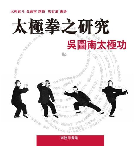 太極拳之研究:吳圖南太極功