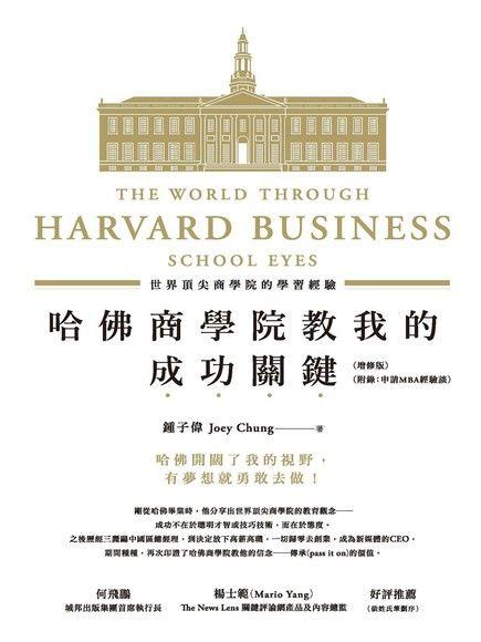 哈佛商學院教我的成功關鍵:世界頂尖商學院的學習經驗(增修版)