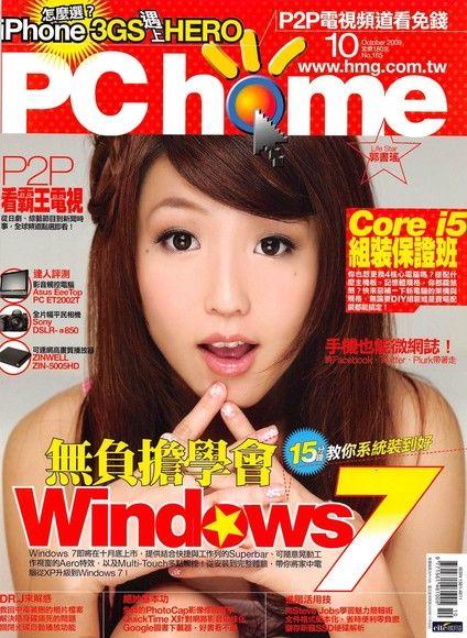 PC home 電腦家庭 10月號/2009 第165期