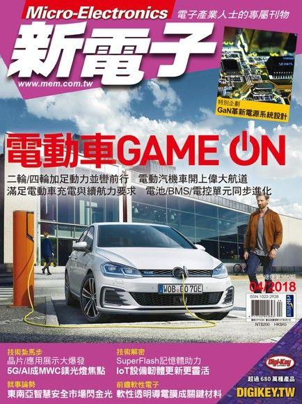 新電子科技雜誌 04月號/2018 第385期