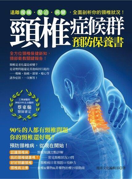 頸椎症候群預防保養書