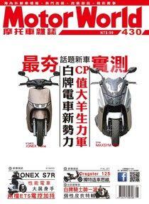 摩托車雜誌Motorworld 05月號/2021 第430期