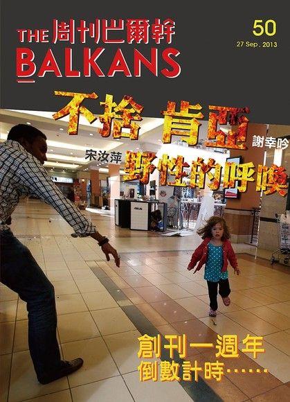 周刊巴爾幹No.50:不捨 肯亞