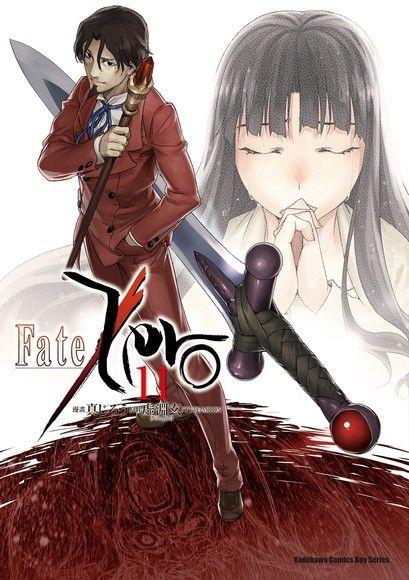 Fate/Zero (11)