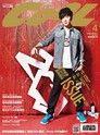COOL流行酷報04月號/2014 第200期