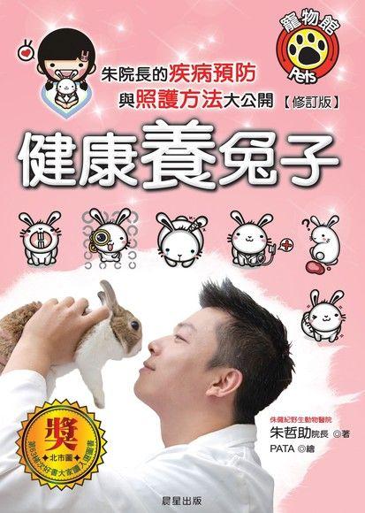 健康養兔子