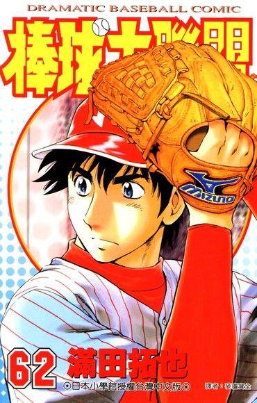 棒球大聯盟(62)