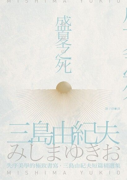 盛夏之死【經典紀念版】