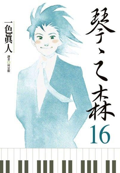 琴之森(16)
