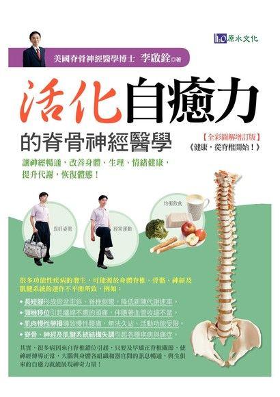 活化自癒力的脊骨神經醫學【全彩圖解增訂版】