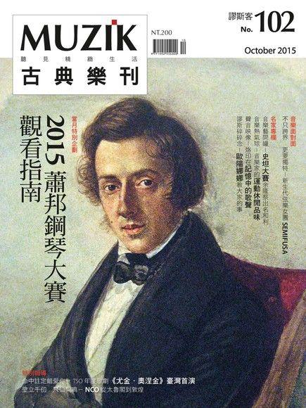 MUZIK古典樂刊 10月號/2015 第102期 (右翻)