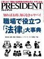 PRESIDENT 2019年6.17號 【日文版】