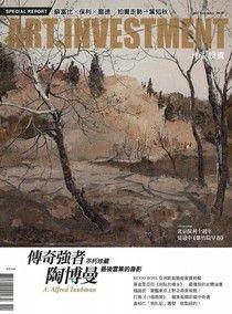 典藏投資11月號/2015 第97期