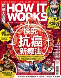 HOW IT WORKS知識大圖解國際中文版 02月號/2018 第41期
