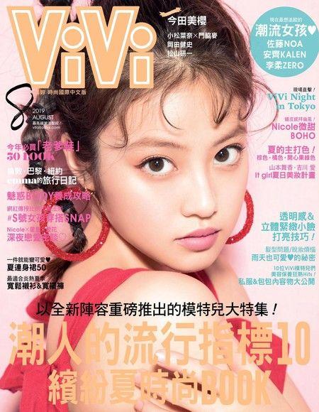 ViVi唯妳時尚國際中文版 08月號/2019 第161期