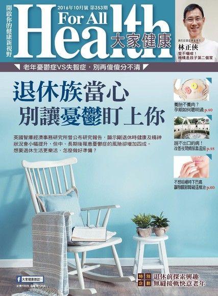 大家健康雜誌 10月號/2016 第353期
