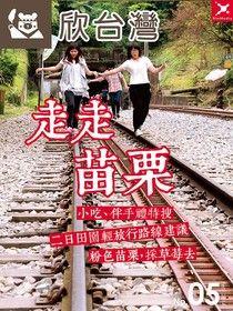 欣台灣走走系列No.05:走走苗栗