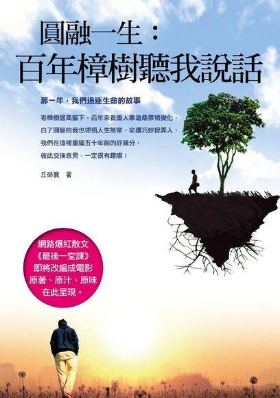圓融一生:百年樟樹聽我說話