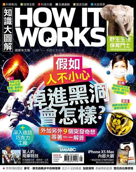 HOW IT WORKS知識大圖解國際中文版 05月號/2019 第56期