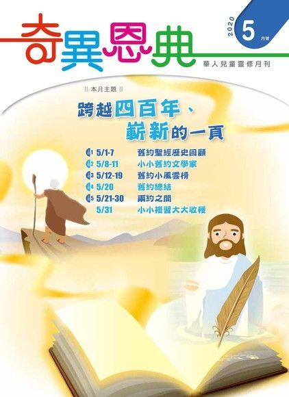 奇異恩典靈修月刊【繁體版】2020年05月號