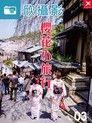 欣攝影03:櫻花小旅行