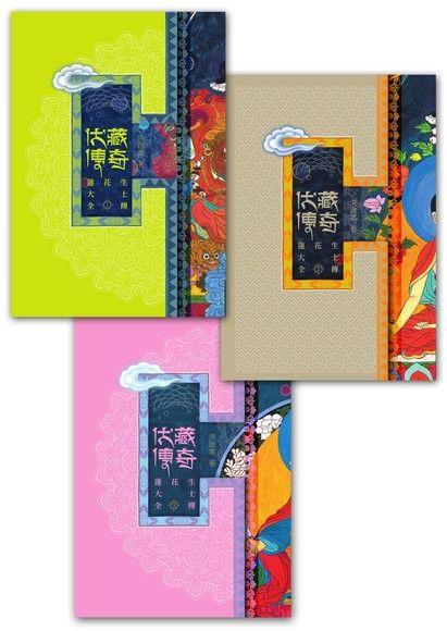 伏藏傳奇:蓮花生大士全傳(全套三冊)