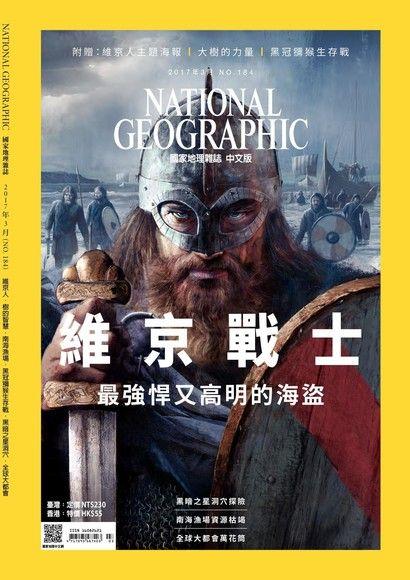 國家地理雜誌2017年3月號