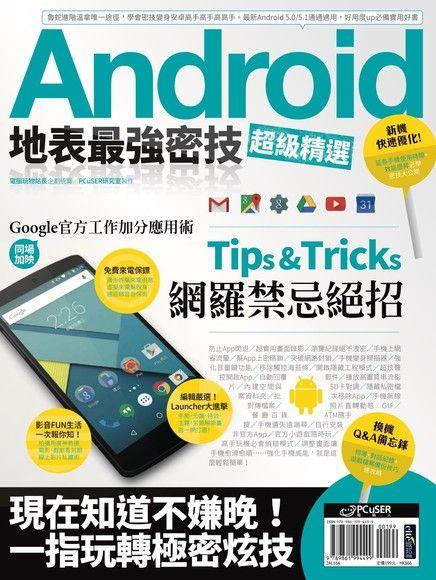 Android地表最強密技超級精選
