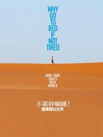 不累幹嘛睡 ── 蕭青陽玩世界