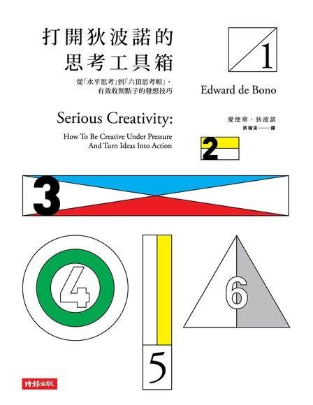 打開狄波諾的思考工具箱: 從「水平思考」到「六頂思考帽」,有效收割點子的發想技巧