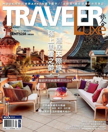 TRAVELER luxe旅人誌 09月號/2018 第160期