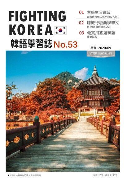 Fighting!KOREA韓語學習誌雙月刊 09月號/2020 第53期