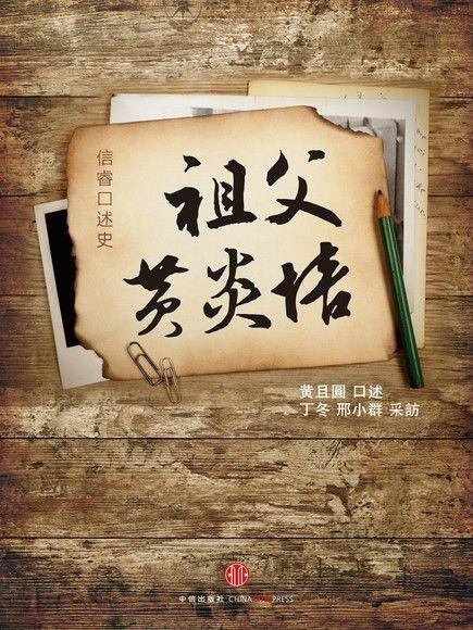 祖父黃炎培:信睿口述史