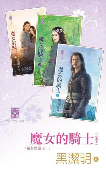 魔女的騎士(上、中、下)【魔影魅靈之十】