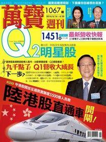 萬寶週刊 第1067期 2014/04/11