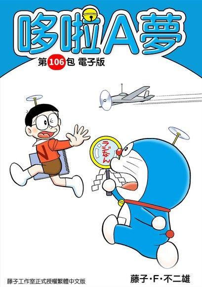 哆啦A夢 第106包 電子版