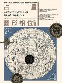 占星圖形相位全書