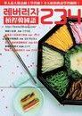 槓桿韓國語學習週刊第234期