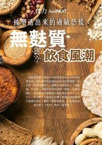 【电子书】食力專題報導vol.28