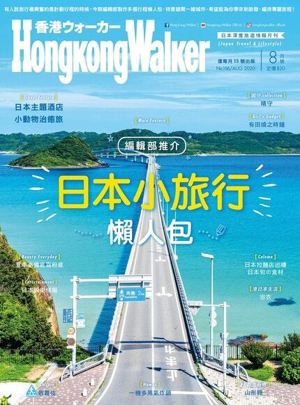Hong Kong Walker 166期