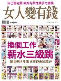 女人變有錢雙月刊 01-02月號 2018 第55期