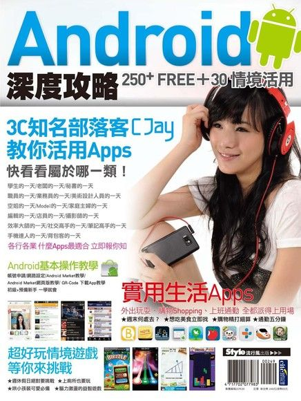 Android 深度攻略 250+Free+30情境活用