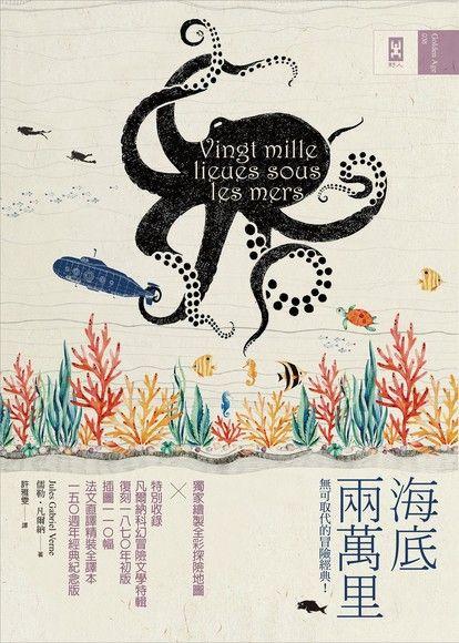 海底兩萬里(150週年經典紀念版)