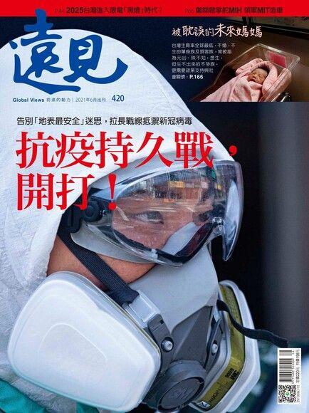 遠見雜誌 06月號/2021年 第420期
