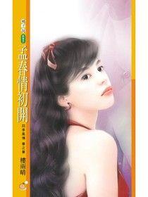 孟春情初開【四季風情春之章】(限)